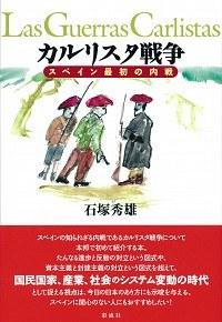 Hideo ISHIZUKA, una visión oriental sobre las guerras carlistas.